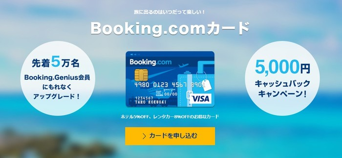 Booking.comカード